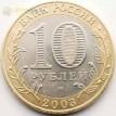 10 рублей 2003 Муром СПМД