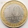 10 рублей 2003 Псков СПМД