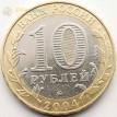 10 рублей 2004 Дмитров ММД
