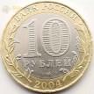 10 рублей 2004 Кемь СПМД