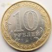 10 рублей 2004 Ряжск ММД