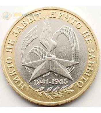 10 рублей 2005 60 лет Победы в ВОВ ММД