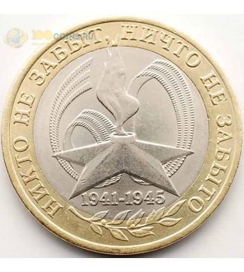 10 рублей 2005 60 лет Победы в ВОВ СПМД