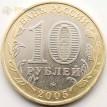 10 рублей 2005 Калининград