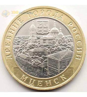 10 рублей 2005 Мценск ММД