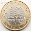 10 рублей 2005 Татарстан