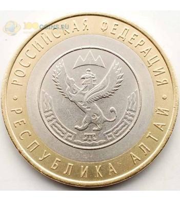 10 рублей 2006 Алтай Республика