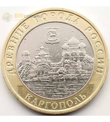 10 рублей 2006 Каргополь