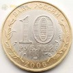 10 рублей 2006 Саха Якутия