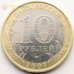 10 рублей 2007 Башкортостан