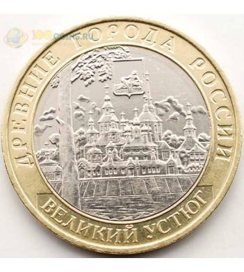 10 рублей 2007 Великий Устюг ММД