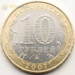 Купить 10 рублей 2007 Липецкая область недорого