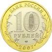 10 рублей 2007 Новосибирская область UNC