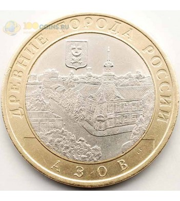 10 рублей 2008 Азов СПМД