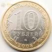 10 рублей 2008 Астраханская ММД