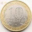 10 рублей 2008 Астраханская СПМД