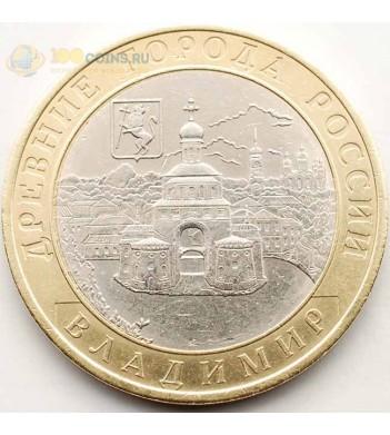 10 рублей 2008 Владимир СПМД