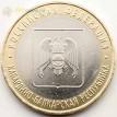 10 рублей 2008 КБР ММД
