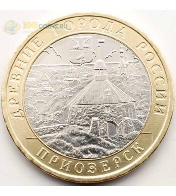 10 рублей 2008 Приозерск MМД