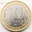 10 рублей 2008 Свердловская ММД