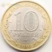 10 рублей 2008 Свердловская СПМД