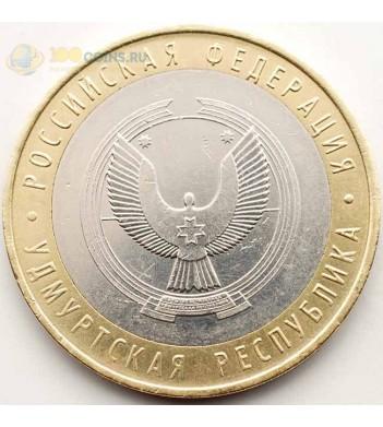 10 рублей 2008 Удмуртия ММД