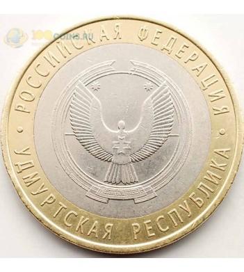 10 рублей 2008 Удмуртия СПМД