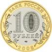 10 рублей 2008 Приозерск СПМД UNC