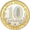 10 рублей 2008 Астраханская ММД UNC
