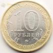 10 рублей 2009 Адыгея Республика ММД