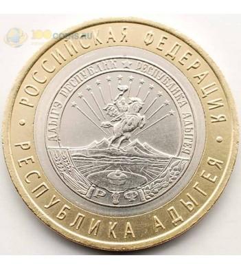 10 рублей 2009 Адыгея Республика СПМД