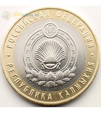 10 рублей 2009 Калмыкия Республика ММД