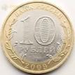 10 рублей 2009 Калмыкия Республика СПМД