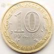 10 рублей 2009 Выборг СПМД