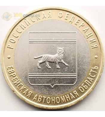 10 рублей 2009 ЕАО ММД