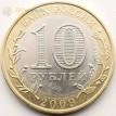 10 рублей 2009 ЕАО СПМД