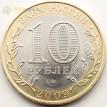 10 рублей 2009 Коми Республика СПМД
