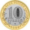 10 рублей 2009 Великий Новгород СПМД UNC