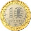 10 рублей 2009 Адыгея ММД UNC