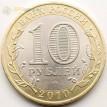 10 рублей 2010 Брянск СПМД