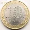 10 рублей 2010 Перепись населения СПМД