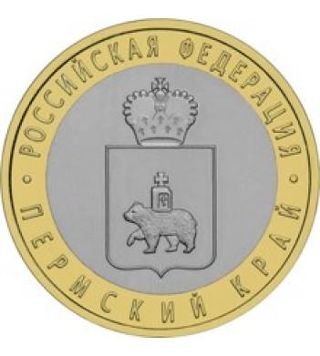 10 рублей 2010 Пермский край