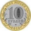 10 рублей 2010 ЯНАО Ямал