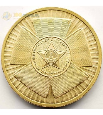 Юбилейная монета 10 рублей 2010 Эмблема 65 лет Победы