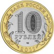 10 рублей 2011 Бурятия Республика СПМД