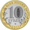 10 рублей 2011 Воронежская область СПМД