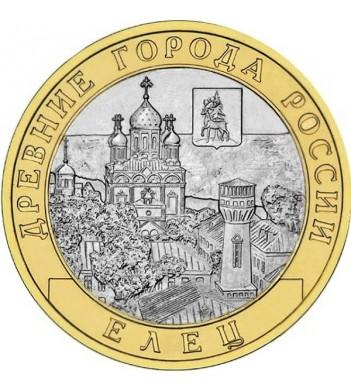 10 рублей 2011 Елец СПМД