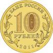10 рублей 2011 ГВС Белгород