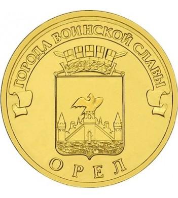 10 рублей 2011 ГВС Орел