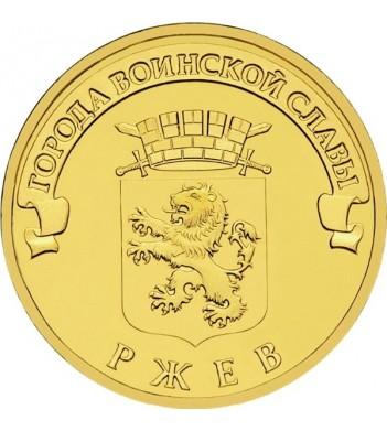 Юбилейная монета 10 рублей 2011 Ржев